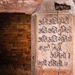 Textos antiguos nepalies